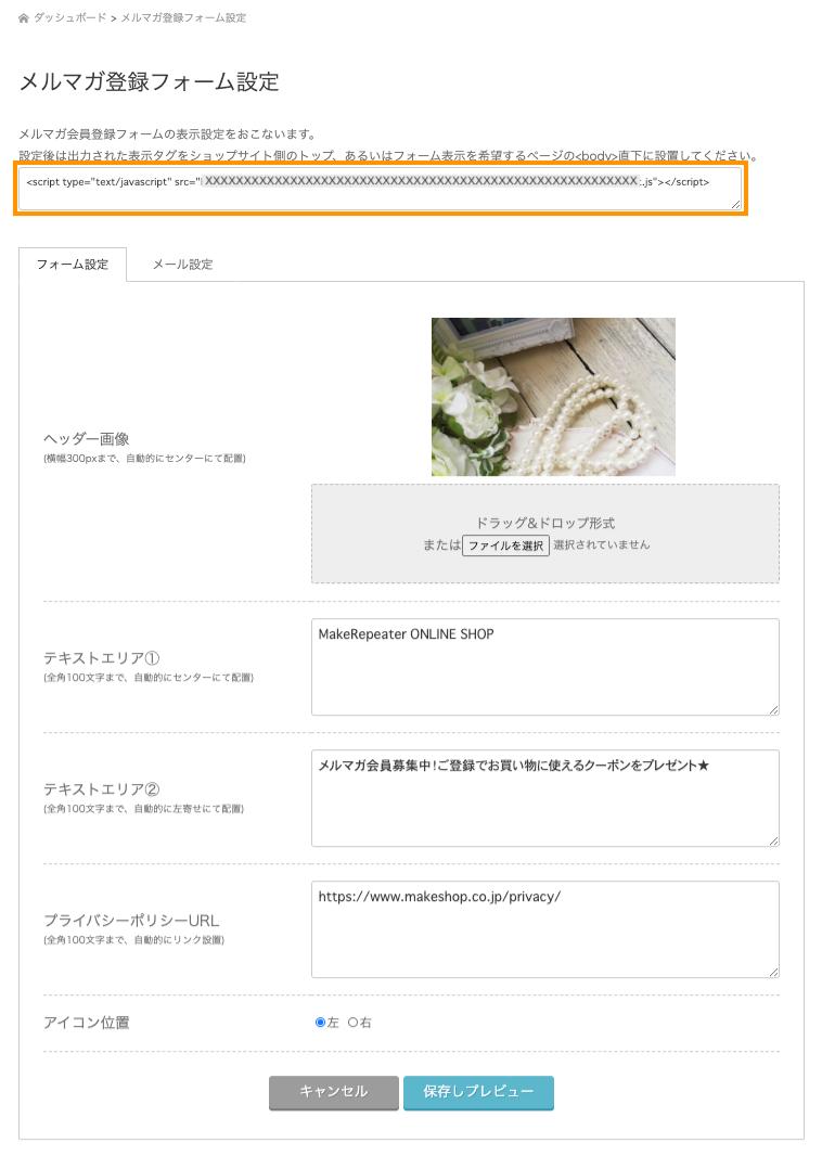 メルマガ登録フォーム・表示タグ